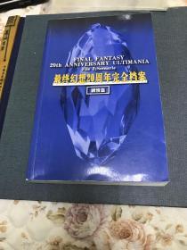 最终幻想20周年完全档案剧情篇