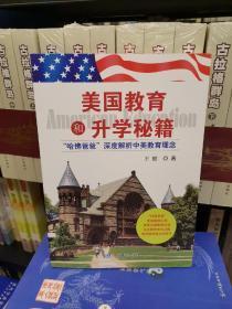 美国教育和升学秘籍