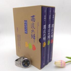特价促销 南渡北归增订版全套三册 岳南著带盒子