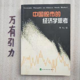 中国股市的经济学思考