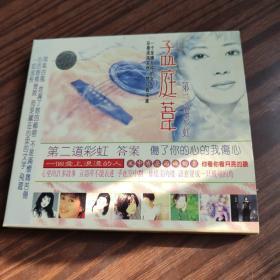 孟庭苇第二道彩虹精选 CD