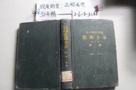 古今图书集成 医部全录 八