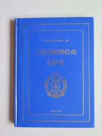 上海动植物检疫发展史(硬精装,全新未开封)