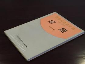 招姐(中国现代文学史参考资料   全一册  LV)