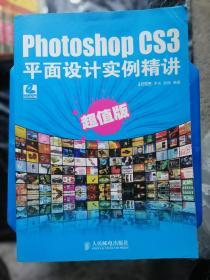Photoshop CS3平面设计实例精讲(超值版)