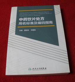 中医书,医学书--中药饮片处方,用名标准及编码指南--正版书,一版一印--A28