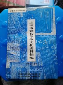 上海市郊县革命文化史料摘编