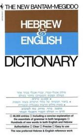 The New Bantam-Megiddo Hebrew & English Dictionary