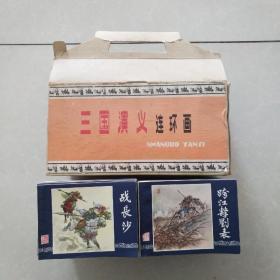 三国演义(盒装书,品相好)