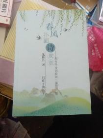 春风扑面诗成章(朱传升诗词集第二册第二版)保真