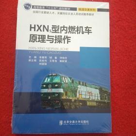"""HXN5型内燃机车原理与操作/高等教育""""十三五""""规划教材·轨道交通系列"""