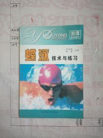 蝶泳技术与练习——游泳技术丛书
