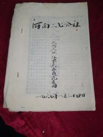 文革资料……河南二七公社大马大队红卫兵成员花名册