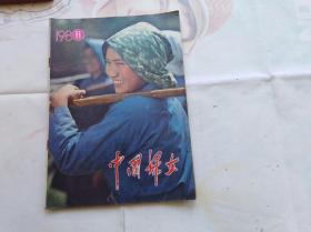 中国妇女 1980年第6期 悼念铁托。山西大同归侨女工程师林君毅、封面苏州女社员。四川巴县女烈士游曦