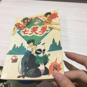 七笑拳 8
