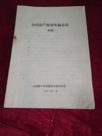 文革资料……全国清产核资实施办法(草稿)