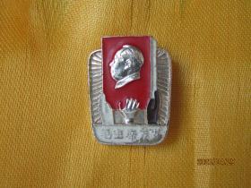 文革毛主席像章:亚非拉革命人民热爱毛主席