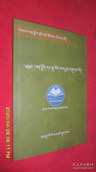 藏语语法概说(藏文)