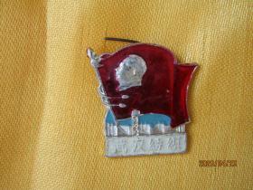 文革毛主席像章:武汉纺织制