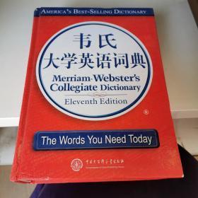 韦氏大学英语词典  无腰封