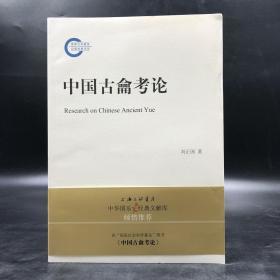 绝版·独家|中国古龠考论