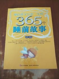 塑造孩子完美一生的365个睡前故事:香梦(黄卷)(注音版)