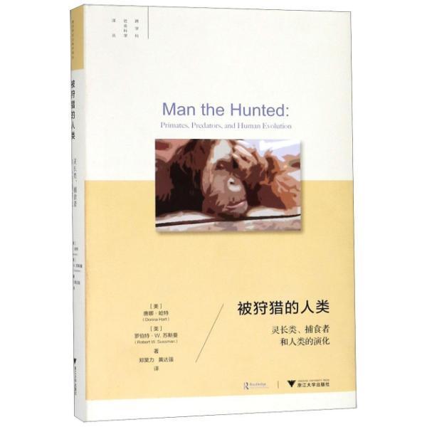 被狩猎的人类:灵长类、捕食者和人类的演化