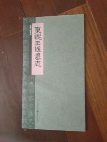 东魏王偃墓志 :张祖翼藏拓魏碑系列