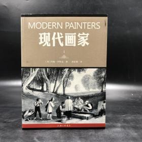 特惠| 现代画家(全五册)