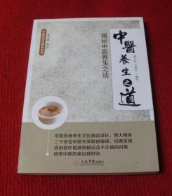 中医书,医学书--中医养生之道,揭秘中医养生之法--正版书,一版一印--A28