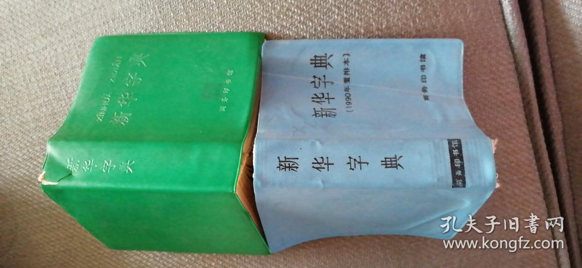 新华字典     绿色封面