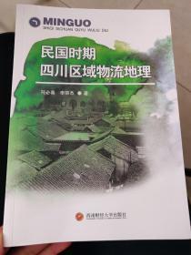 民国时期四川区域物流地理