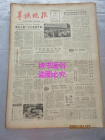 羊城晚报(原报)1981年10月15日——第五十届广会隆重开幕、穷而志坚 学而不媚:访著名物理学家张文裕