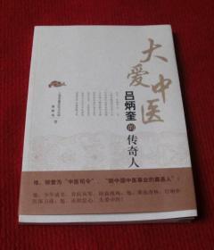 中医书,医学书--大爱中医:吕炳奎的传奇人生--正版书,一版一印--A28