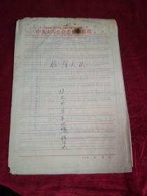 文革资料……任泽大队捍卫毛泽东思想战斗队,要求加入二七公社申请书、调查报告、领导核心履历表