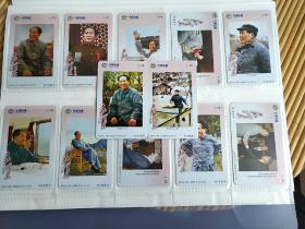 中国铁通,毛泽东电话卡,12枚一套,品相好,绝品
