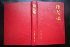 中国古代四大神话小说:镜花缘