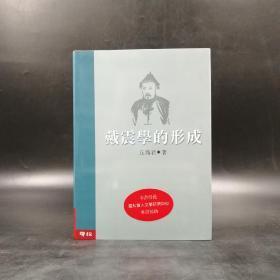 台湾联经版 丘为君《戴震学的形成》(精装)