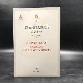 绝版·独家|以色列的先知及其历史地位——上海三联人文经典书库