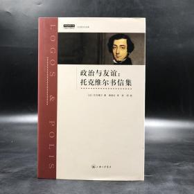 绝版|政治与友谊:托克维尔书信集(精)
