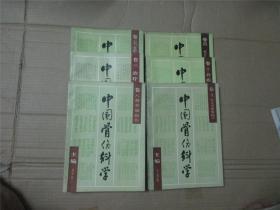 中国骨伤科学【卷三、卷四、卷七、卷八、卷九、卷十】 6本均是一版一印