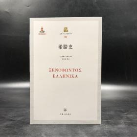 绝版·独家|希腊史——上海三联人文经典书库