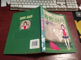 青葱岁月;那段时间她当了回差生【男孩女孩文学系列丛书】F743