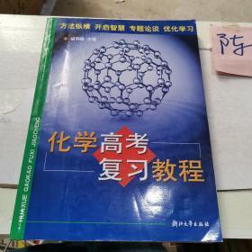 化学高考复习教程