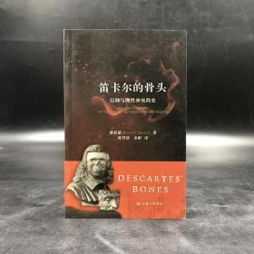 笛卡尔的骨头:信仰与理性冲突简史