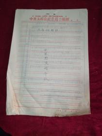 文革资料……大马供销社中原烈火战斗队,要求加入二七公社申请书、调查报告