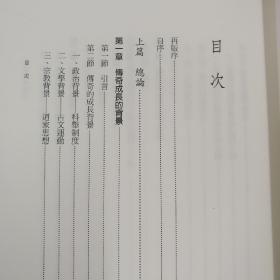 台湾联经版 刘瑛《唐代傳奇研究》(锁线胶订)