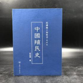 绝版|民国沪上初版书:中国殖民史(精)