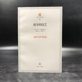 战争的技艺——上海三联人文经典书库