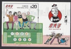 【中国邮品保真 香港 2019年 老夫子邮票小型张 带王铎签名】